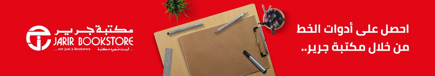 أدوات الخط في مكتبة جرير